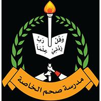 شعار مدرسة صحم الخاصة